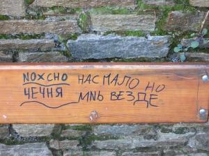 """""""Wir sind wenige, aber wir sind überall"""" - tschetschenische Aufschrift im Wertheimsteinpark. Man beachte die unsicheren kyrillischen Buchstaben und die in ihrer Mischung aus kyrillischen und lateinischen Zeichen kaum mehr verständliche tschetschenische Bezeichnung für Tschetschenien."""